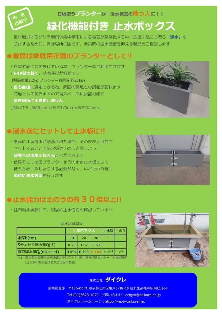 緑化機能付防水板パンフレット【最終版】 (1)のサムネイル