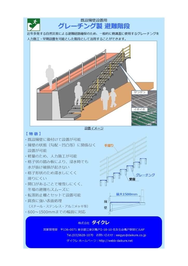 避難階段用グレーチングパンフのサムネイル